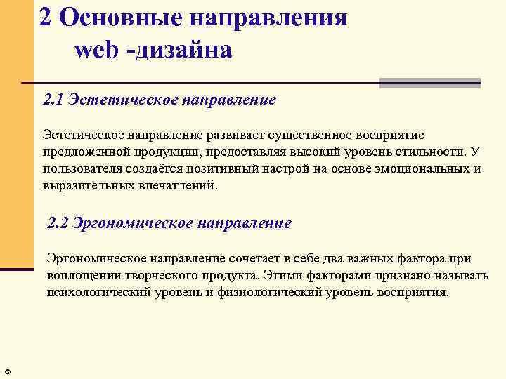 2 Основные направления web -дизайна 2. 1 Эстетическое направление развивает существенное восприятие предложенной продукции,