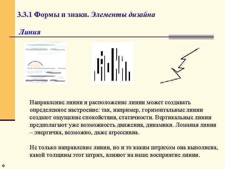 3. 3. 1 Формы и знаки. Элементы дизайна Линия Направление линии и расположение линии