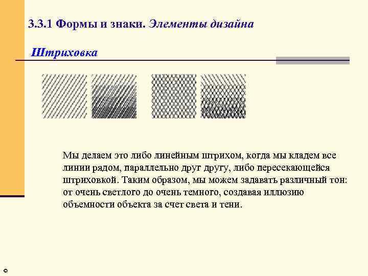 3. 3. 1 Формы и знаки. Элементы дизайна Штриховка Мы делаем это либо линейным