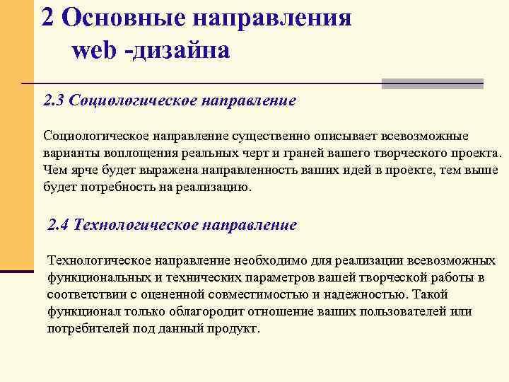 2 Основные направления web -дизайна 2. 3 Социологическое направление существенно описывает всевозможные варианты воплощения