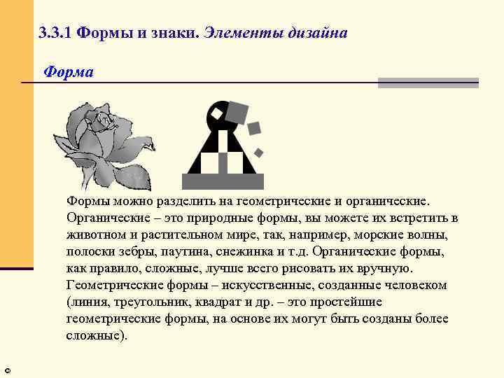 3. 3. 1 Формы и знаки. Элементы дизайна Формы можно разделить на геометрические и