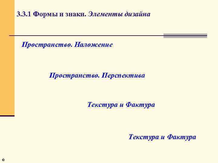 3. 3. 1 Формы и знаки. Элементы дизайна Пространство. Наложение Пространство. Перспектива Текстура и