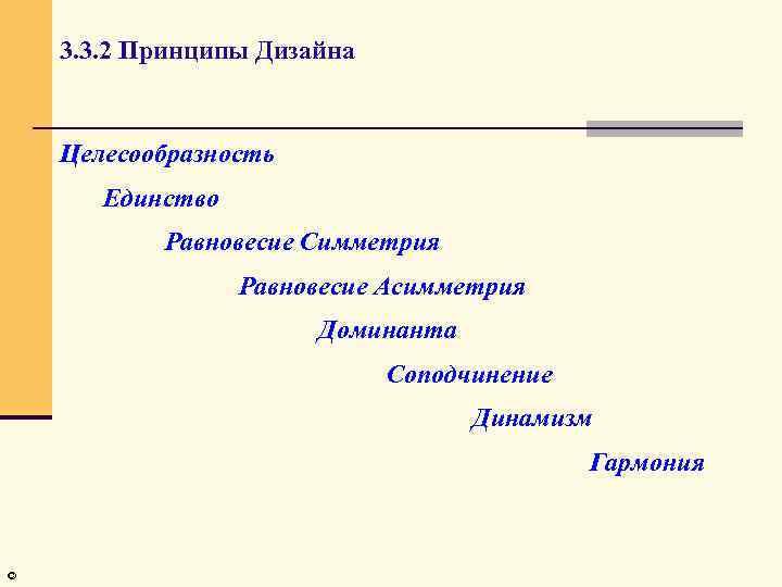 3. 3. 2 Принципы Дизайна Целесообразность Единство Равновесие Симметрия Равновесие Асимметрия Доминанта Соподчинение Динамизм