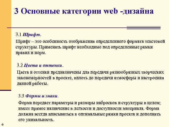 3 Основные категории web -дизайна 3. 1 Шрифт – это особенность отображения определенного формата