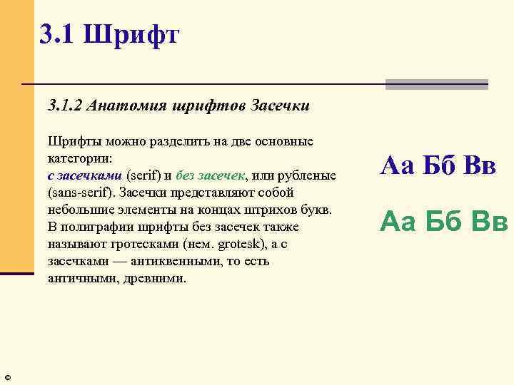 3. 1 Шрифт 3. 1. 2 Анатомия шрифтов Засечки Шрифты можно разделить на две