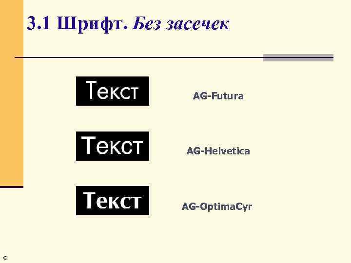 3. 1 Шрифт. Без засечек AG-Futura AG-Helvetica AG-Optima. Cyr ©