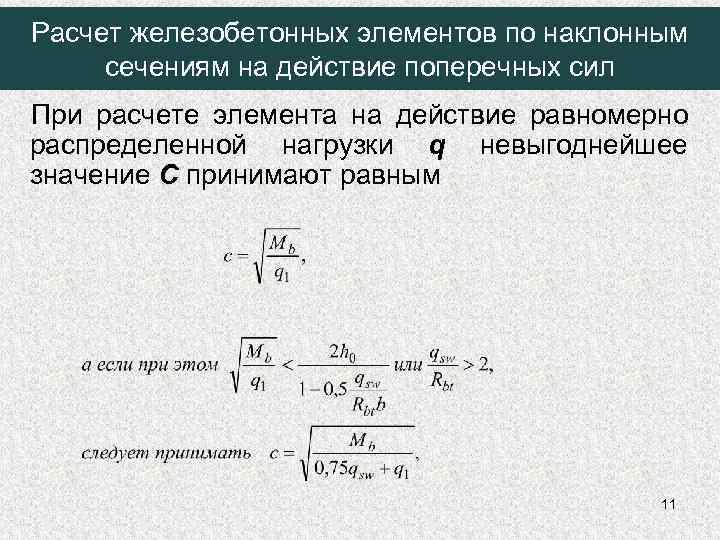Расчет железобетонных элементов по наклонным сечениям на действие поперечных сил При расчете элемента на