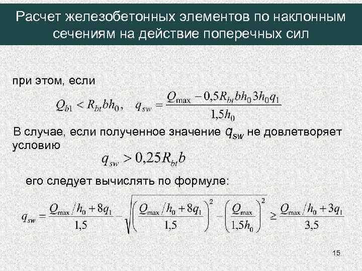 Расчет железобетонных элементов по наклонным сечениям на действие поперечных сил при этом, если В