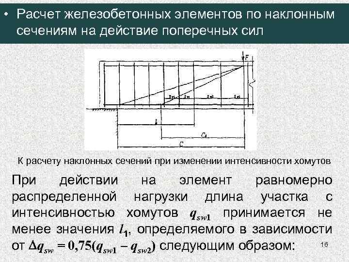 • Расчет железобетонных элементов по наклонным сечениям на действие поперечных сил К расчету