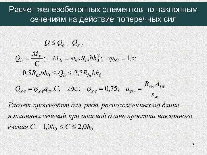 Расчет железобетонных элементов по наклонным сечениям на действие поперечных сил 7
