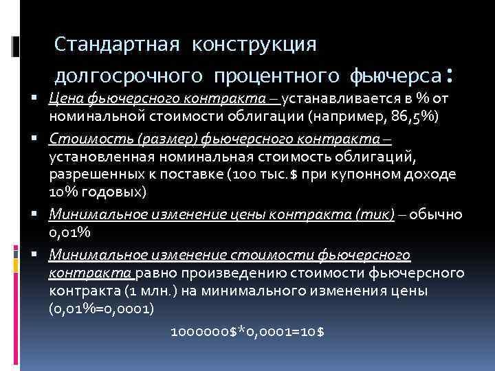 Стандартная конструкция долгосрочного процентного фьючерса: Цена фьючерсного контракта – устанавливается в % от номинальной