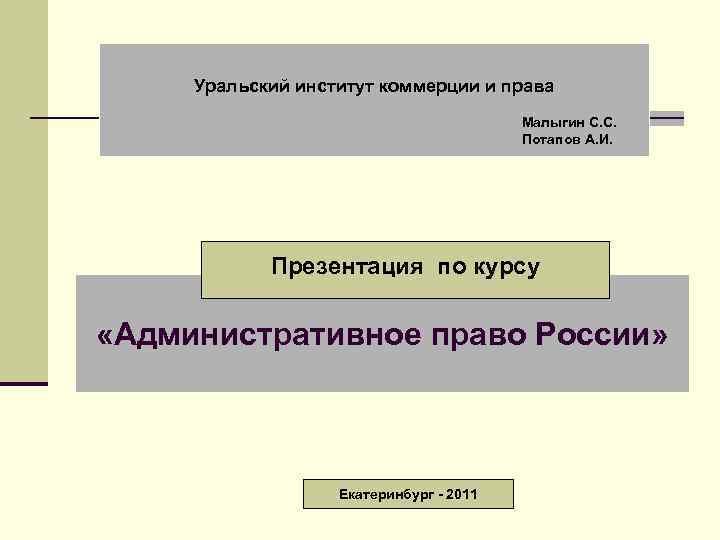 Уральский институт коммерции и права Малыгин С. С. Потапов А. И. Презентация по курсу