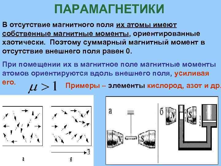 ПАРАМАГНЕТИКИ В отсутствие магнитного поля их атомы имеют собственные магнитные моменты, ориентированные хаотически. Поэтому
