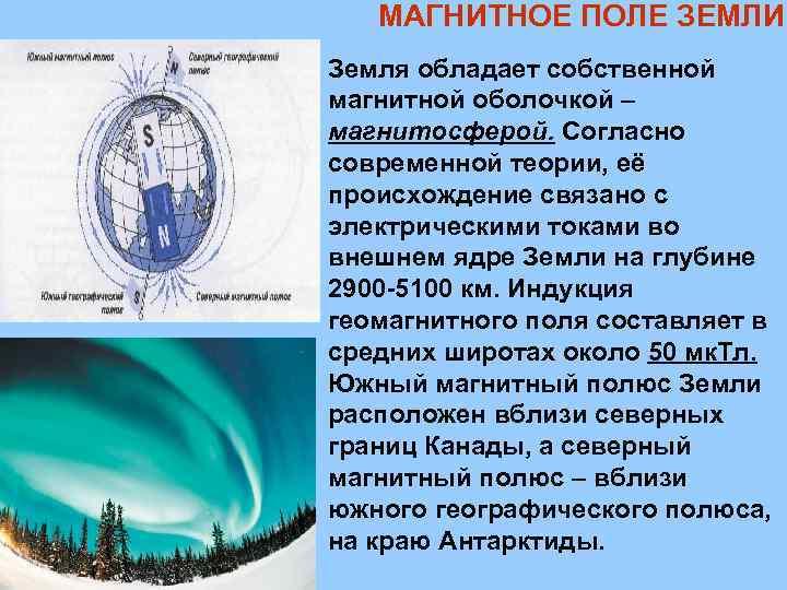 МАГНИТНОЕ ПОЛЕ ЗЕМЛИ Земля обладает собственной магнитной оболочкой – магнитосферой. Согласно современной теории, её