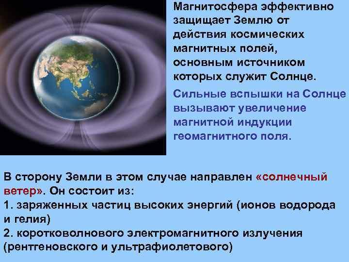Магнитосфера эффективно защищает Землю от действия космических магнитных полей, основным источником которых служит Солнце.