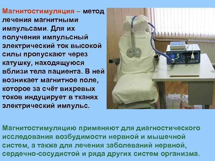 Магнитостимуляция – метод лечения магнитными импульсами. Для их получения импульсный электрический ток высокой силы