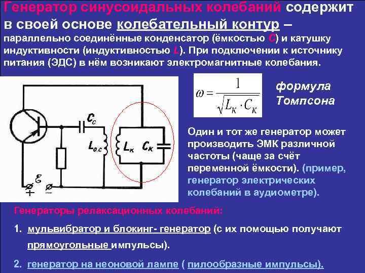 Генератор синусоидальных колебаний содержит в своей основе колебательный контур – параллельно соединённые конденсатор (ёмкостью