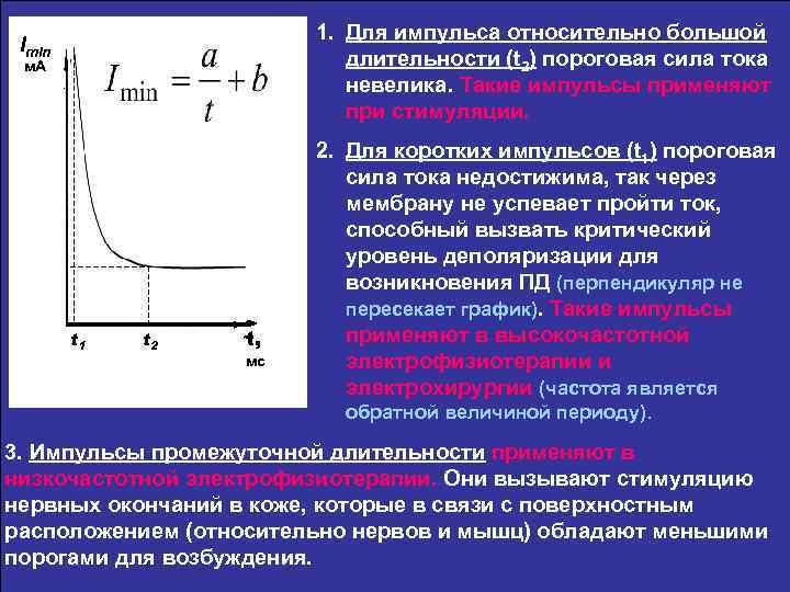 1. Для импульса относительно большой длительности (t 2) пороговая сила тока невелика. Такие импульсы