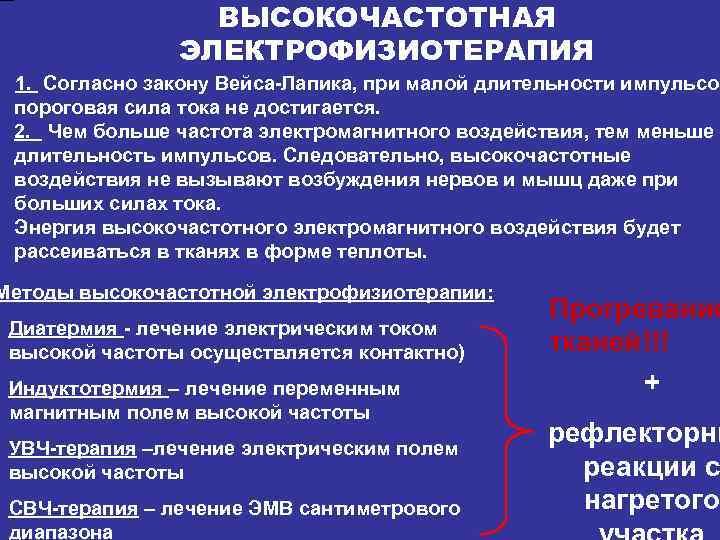 ВЫСОКОЧАСТОТНАЯ ЭЛЕКТРОФИЗИОТЕРАПИЯ 1. Согласно закону Вейса-Лапика, при малой длительности импульсов пороговая сила тока не