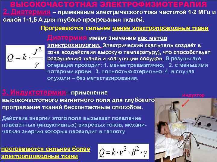 ВЫСОКОЧАСТОТНАЯ ЭЛЕКТРОФИЗИОТЕРАПИЯ 2. Диатермия – применение электрического тока частотой 1 -2 МГц и силой