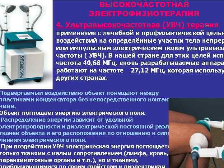 ВЫСОКОЧАСТОТНАЯ ЭЛЕКТРОФИЗИОТЕРАПИЯ 4. Ультравысокочастотная (УВЧ) терапия – применение с лечебной и профилактической целью воздействий