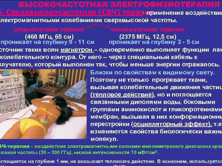 ВЫСОКОЧАСТОТНАЯ ЭЛЕКТРОФИЗИОТЕРАПИЯ 5. Сверхвысокочастотная (СВЧ) терапия - применение воздействий электромагнитными колебаниями сверхвысокой частоты. дециметровая