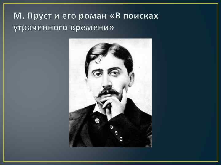 М. Пруст и его роман «В поисках утраченного времени»
