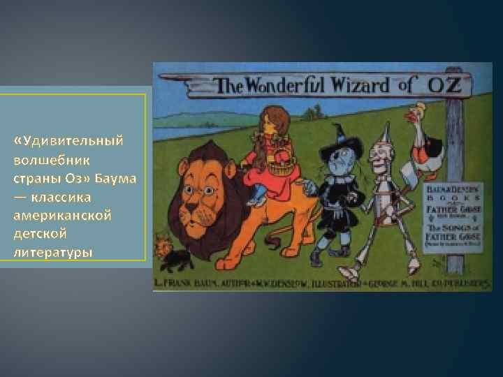 «Удивительный волшебник страны Оз» Баума — классика американской детской литературы