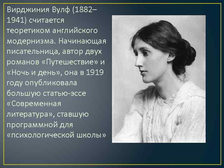 Вирджиния Вулф (1882– 1941) считается теоретиком английского модернизма. Начинающая писательница, автор двух романов «Путешествие»