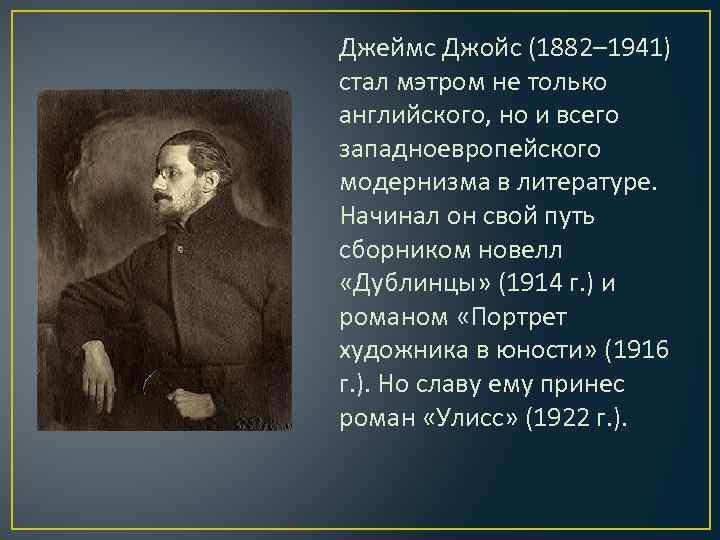 Джеймс Джойс (1882– 1941) стал мэтром не только английского, но и всего западноевропейского модернизма