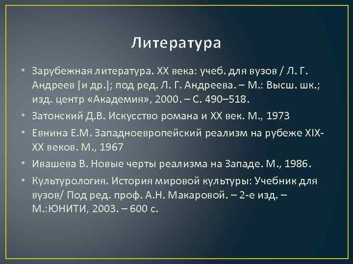 Литература • Зарубежная литература. ХХ века: учеб. для вузов / Л. Г. Андреев [и