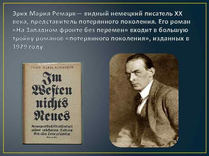 Эрих Мария Ремарк— видный немецкий писатель XX века, представитель потерянного поколения. Его роман «На