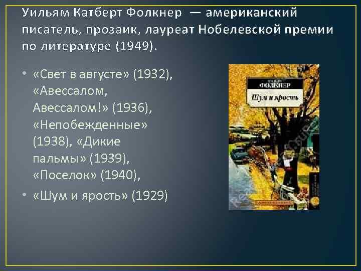Уильям Катберт Фолкнер — американский писатель, прозаик, лауреат Нобелевской премии по литературе (1949). •