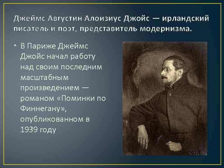 Джеймс Августин Алоизиус Джойс — ирландский писатель и поэт, представитель модернизма. • В Париже