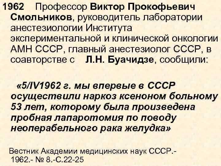 1962 Профессор Виктор Прокофьевич Смольников, руководитель лаборатории анестезиологии Института экспериментальной и клинической онкологии АМН