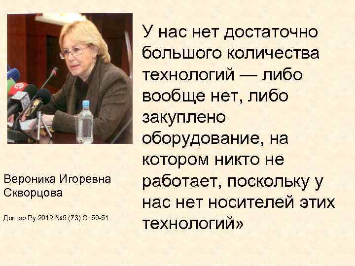 Вероника Игоревна Скворцова Доктор. Ру 2012 № 5 (73) С. 50 -51 У нас