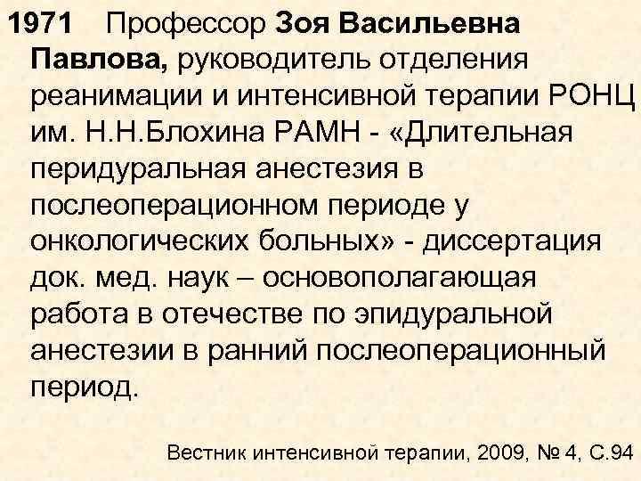 1971 Профессор Зоя Васильевна Павлова, руководитель отделения реанимации и интенсивной терапии РОНЦ им. Н.