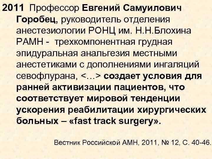 2011 Профессор Евгений Самуилович Горобец, руководитель отделения анестезиологии РОНЦ им. Н. Н. Блохина РАМН