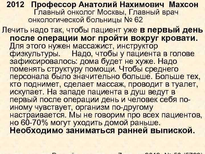 2012 Профессор Анатолий Нахимович Махсон Главный онколог Москвы, Главный врач онкологической больницы № 62