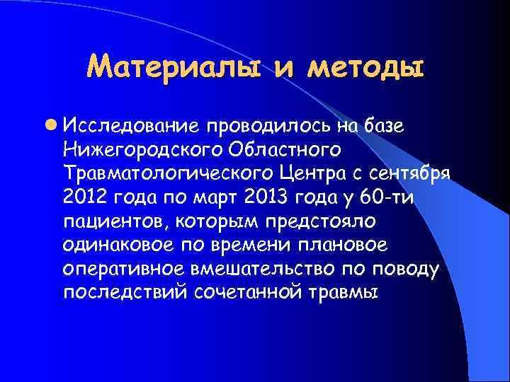 Материалы и методы l Исследование проводилось на базе Нижегородского Областного Травматологического Центра с сентября