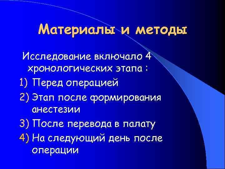 Материалы и методы Исследование включало 4 хронологических этапа : 1) Перед операцией 2) Этап