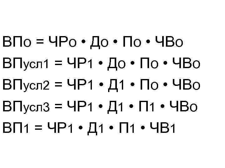 ВПо = ЧРо • До • По • ЧВо ВПусл 1 = ЧР 1