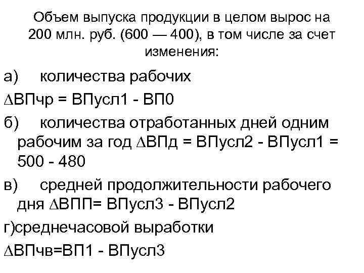 Объем выпуска продукции в целом вырос на 200 млн. руб. (600 — 400), в