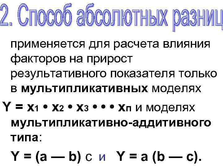 применяется для расчета влияния факторов на прирост результативного показателя только в мультипликативных моделях Y