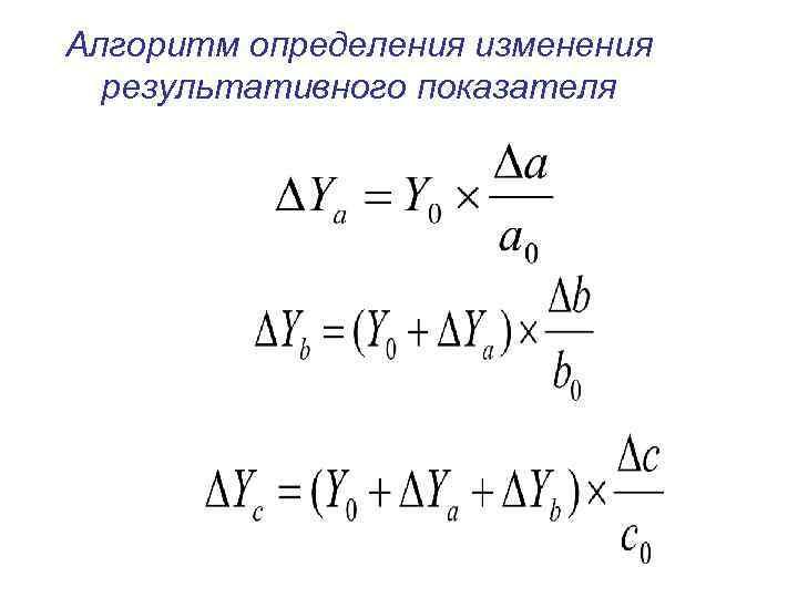 Алгоритм определения изменения результативного показателя