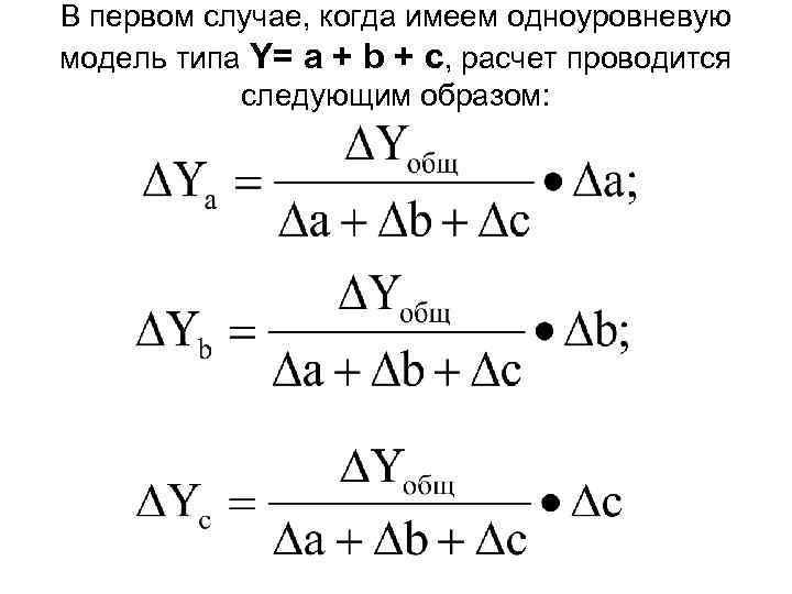 В первом случае, когда имеем одноуровневую модель типа Y= a + b + с,