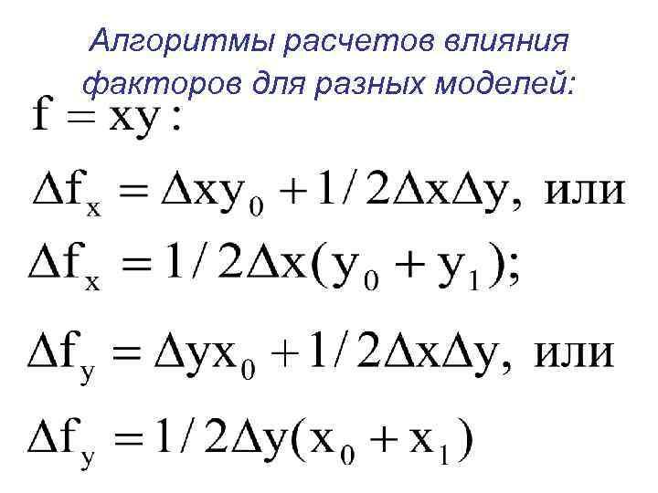 Алгоритмы расчетов влияния факторов для разных моделей: