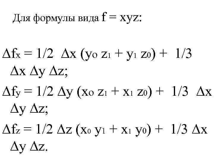 Для формулы вида f = xyz: ∆fx = 1/2 ∆х (yo z 1 +
