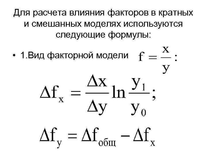 Для расчета влияния факторов в кратных и смешанных моделях используются следующие формулы: • 1.