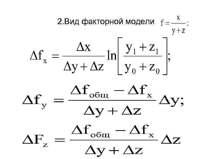 2. Вид факторной модели
